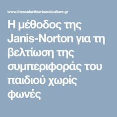 Η μέθοδος της Janis-Norton για τη βελτίωση της συμπεριφοράς του παιδιού χωρίς φωνές Kids And Parenting, Parenting Hacks, Behaviour Management, Kids Behavior, Preschool Printables, Conflict Resolution, Kids Corner, Teacher Hacks, 4 Kids