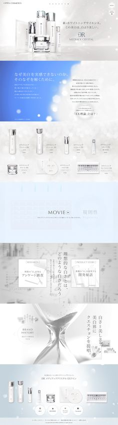 DRメディアッククリスタル【スキンケア・美容商品関連】のLPデザイン。WEBデザイナーさん必見!ランディングページのデザイン参考に(シンプル系)