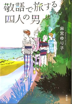 "The illustration for the book ""Four men who travel in japanese honorifics"" In the story 4 men, work for the same firm, travel along with each other in Sadogashima, Kyoto, Tottori and Atami. Each character has each problems, so they get power to face their problems through travel."