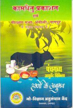 Ayurvedic Treatment - Panchagavya