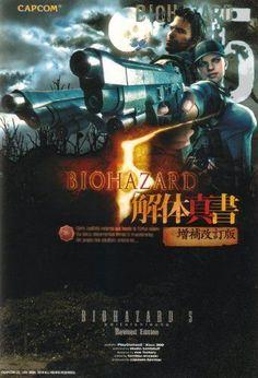 Biohazard 5 game guide book