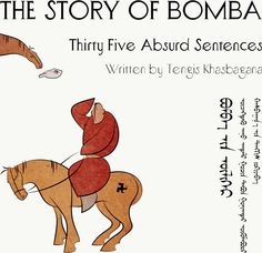 The Story of Bomba - Tengis Type 泊物工作室