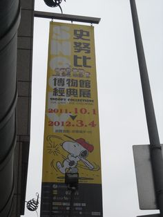 """""""Snoopy Collection"""" Exbition in Taipei / Feb. 2012"""