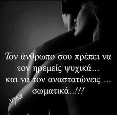 ΤΟ ΚΑΝΕΙ..και πολυ πετυχημενα! Old Quotes, Greek Quotes, Lyric Quotes, Poetry Quotes, Movie Quotes, Wisdom Quotes, Funny Quotes, Life Quotes, Big Words