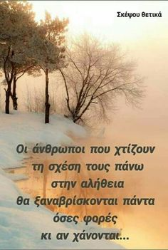 Motivational Quotes, Inspirational Quotes, Greek Quotes, Forever Love, Picture Quotes, Relationship Quotes, Poetry, Wisdom, Thoughts