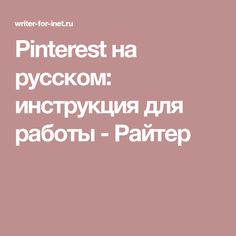 Pinterest на русском: инструкция для работы - Райтер