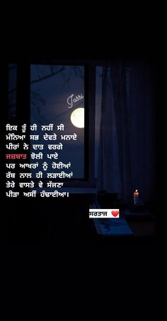 Shyari Quotes, Deep Quotes, Lyric Quotes, Qoutes, Life Quotes, Strong Mind Quotes, Positive Quotes, Punjabi Love Quotes, Punjabi Status