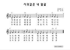 기타 악보에 있는 Mandy Hyojin Jeong님의 핀 무료 악보 악보 동요