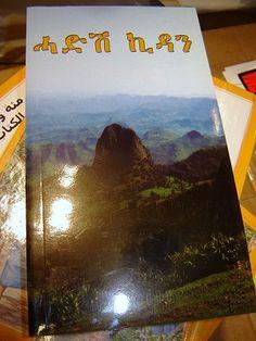 THE NEW TESTAMENT IN TIGRINYA / Tigrigna, Tigrinya, Tigrigna, Tigrina, Tigria, less commonly Tigrinian, Tigrinyan, is a Semitic language spoken by the Tigrinya people in central Eritrea / 2006 / CL262