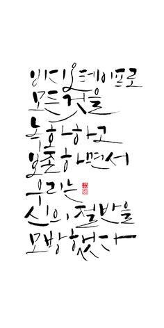 calligraphy_비디오테이프로 모든 것을 녹화하고 보존하면서 우리는 신의 절반을 모방했다_백남준
