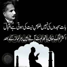 Urdu Poetry allama iqbal best collection of allama muhammad iqbal poetry. Love Poetry Images, Poetry Pic, Best Urdu Poetry Images, Sufi Poetry, Poetry Books, Poetry Quotes, Poetry Lines, Sufi Quotes, Allah Quotes
