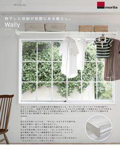 室内物干しシェルフ Wally1910