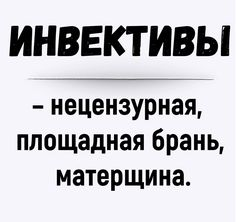 New Words, Cool Words, Wise Words, Russian Language Learning, English Lessons, Self Development, Vocabulary, Fun Facts, Knowledge