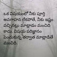 Love Quotes In Telugu, Telugu Inspirational Quotes, Real Love Quotes, Good Morning Inspirational Quotes, Good Thoughts Quotes, Good Morning Quotes, Attitude Quotes, Devotional Quotes, Bible Quotes