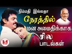 Old Song Download, Audio Songs Free Download, Mp3 Music Downloads, Tamil Video Songs, Tamil Songs Lyrics, Film Song, Mp3 Song, All Time Hit Songs
