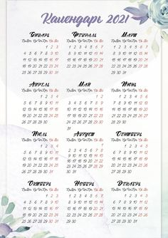 Classroom Calendar, Teacher Planner, Desk Calendars, Journal Pages, All You Need Is, Time Management, Book Art, Diy And Crafts, Bujo