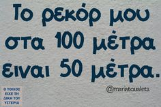The most powerfull force on earth is the starvation. Funny Greek Quotes, Funny Picture Quotes, Sarcastic Quotes, Photo Quotes, Funny Photos, Religion Quotes, Clever Quotes, Have A Laugh, True Words