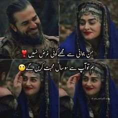 Special Love Quotes, Meaningful Love Quotes, Rumi Love Quotes, First Love Quotes, Muslim Love Quotes, Poetry Quotes In Urdu, Love Poetry Urdu, Islamic Love Quotes, Shyari Quotes