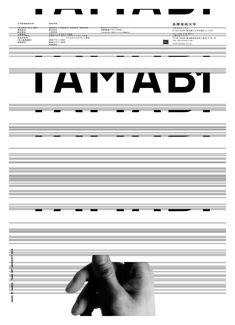 Tamabi/Nomination/Art Direction for Press Top Art Schools, Clever Advertising, Cool Typography, Typographic Poster, Communication Design, Japanese Design, Graphic Design Illustration, Art Direction, Layout Design