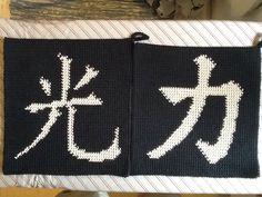 Grytlappar kinesiska tecken ljus och kraft