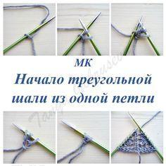 МК. Начало треугольной  шали с одной петли. Обсуждение на LiveInternet - Российский Сервис Онлайн-Дневников