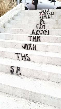 Anarchy Quotes, Street Quotes, Wattpad Quotes, Life Words, Christmas Mood, Favorite Quotes, Love Quotes, Street Art, Greek