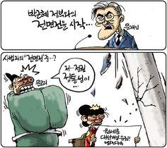[김용민의 그림마당]2015년 2월 10일…정..정권 정통성이?! #시사만평