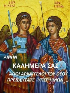 Archangel Michael, Wise Words, Religion, Faith, Greece, Angels, Youtube, Food, Greece Country