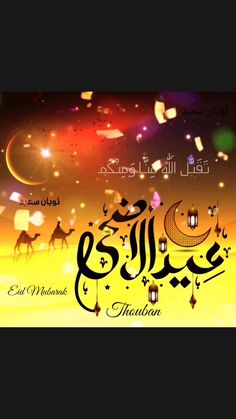 Eid Images, Islamic Images, Islamic Videos, Islamic Quotes, Eid Mubarak Banner, Eid Mubarak Wishes, Eid Mubarak Greetings, Eid Mubarak Status, Eid Pics