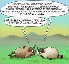 Greek Quotes, Funny Cartoons, Just For Fun, Minions, Haha, Pikachu, Jokes, Wisdom, Comics
