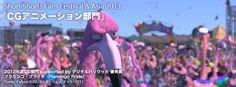 Short Shorts Film Festival 2012 公募情報