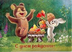 Happy Birthday Post Cards Of USSR Yandex Vintage Wishes Friend