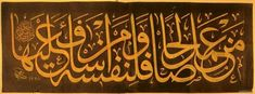 Persian Calligraphy, Arabic Calligraphy Art, Arabic Art, Arabic Names Girls, Muslim Culture, Spiritual Connection, Arabic Funny, Dnd Characters, Great Words