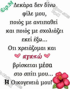 Σωστό!!! Quotes For Kids, Quotes To Live By, Life Quotes, Big Words, Great Words, Unique Quotes, Inspirational Quotes, Feeling Loved Quotes, Wise People