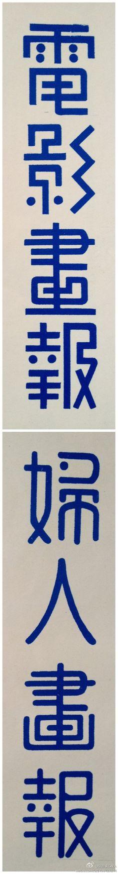 民国年间的字体设计