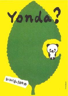 Yonda? poster by 100%ORANGE | 100%ORANGE + YONDA | Sam Smith | Flickr