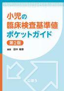 小児の臨床検査基準値ポケットガイド 第2版