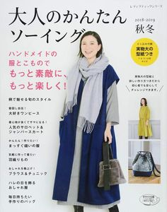 Coupe Droite Sew Straight Sacs-Japanese Craft Book