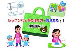 裏地付手提げバッグ(レッスンバッグ)の作り方を、実際に作った画像付きでまとめてみました。幼稚園にどうぞ!