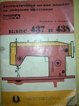 Lucznik 438 Manual Guide (на български)