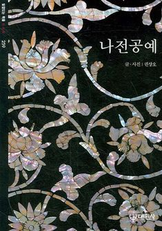 Korean Mother of pearl craft Korean Crafts, Pearl Crafts, Modern Asian, Daddy Long, Korean Traditional, Mother Pearl, Wood Boxes, Line Art, Coloring Books