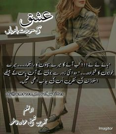 Bano Qudsia Quotes, Romantic Novels To Read, Online Novels, Army Girlfriend, Quotes From Novels, Urdu Thoughts, Best Novels, Urdu Novels, Most Romantic