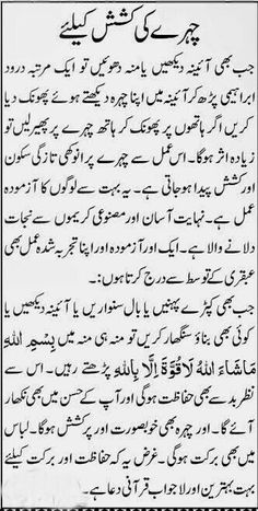 duas for good health protection and success in our life solve financial problems and for shifa kuran in quran in hindi health definition Islamic Phrases, Islamic Teachings, Islamic Images, Islamic Dua, Islamic Messages, Islamic Love Quotes, Duaa Islam, Islam Hadith, Allah Islam