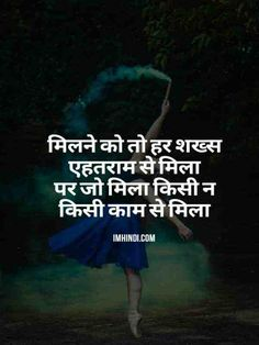 Shero Shayari (शेरो शायरी) Shero Shayari In Hindi Love Breakup Quotes, Love Quotes In Hindi, Life Quotes, Romantic Shayari In Hindi, Hindi Shayari Love, Sher Shayari, Hindi Font, Gujarati Quotes, Heart Touching Shayari