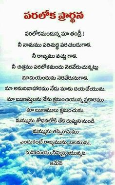 Jesus Christ Quotes, Bible Images, Telugu, Bible Quotes, Life, Bible Scripture Quotes, Bible Scriptures, Biblical Quotes