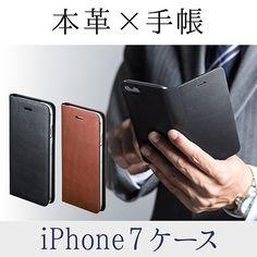 iPhone 7 本革手帳ケース(カード収納・ストラップ対応)