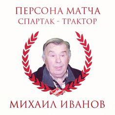 Персона матча Спартак - Трактор