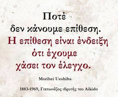 30-vathystochastes-ellinikes-fraseis-poy-tha-sas-kanoyn-na-skefteite Soul Quotes, Happy Quotes, Words Quotes, Wise Words, Life Quotes, Advice Quotes, Best Quotes, Funny Quotes, Clever Quotes