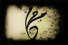 Ism e Muahmmad Saww  The Radiant Art Gallery www.facebook.com/radiantartgallery