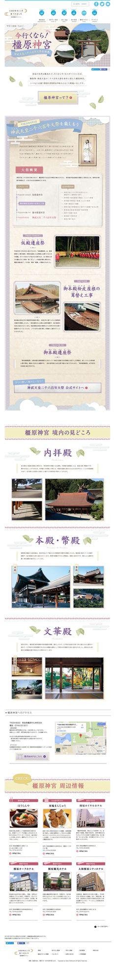 橿原神宮特集/奈良県観光キャンペーンサイト - 紫を基調にした淡い色合いの和風なデザイン|webdesign, design, japanese, campaign